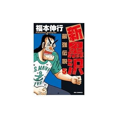 新黒沢 最強伝説<5>(ビッグ コミックス) [コミック]