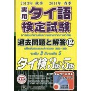 実用タイ語検定試験過去問題と解答〈12〉三級~五級〈2013年秋季 2014年春季〉 [単行本]