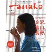 Hanako (ハナコ) 2015年 5/28号 No.1087 [雑誌]