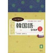 これで話せる韓国語〈STEP1〉 [単行本]