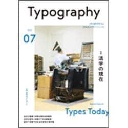 タイポグラフィ ISSUE7 [単行本]