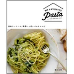 MY FAVORITE Pasta―美味しいソース、野菜いっぱいパスタレシピ [単行本]