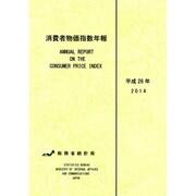 消費者物価指数年報〈平成26年〉 [単行本]