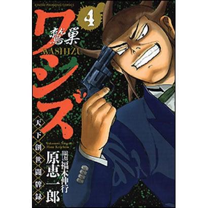 ワシズ天下創世闘牌録 4(近代麻雀コミックス) [コミック]