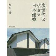 次世代に活きる日本建築 [単行本]