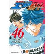 エリアの騎士 46(少年マガジンコミックス) [コミック]