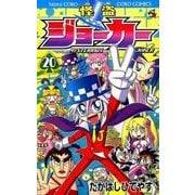 怪盗ジョーカー<20>(コロコロコミックス) [コミック]