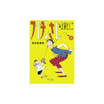フイチンさん 復刻愛蔵版<上>(ビッグ コミックス) [コミック]
