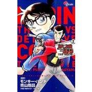 ルパン三世vs名探偵コナン THE MOVIE<2>(少年サンデーコミックス) [コミック]