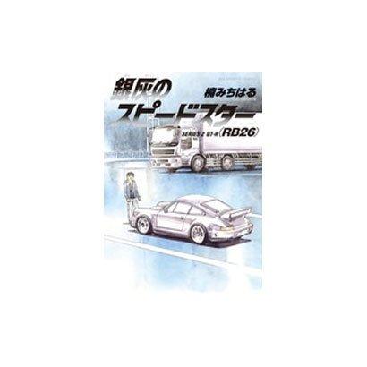 銀灰のスピードスター 2(ビッグコミックス) [コミック]