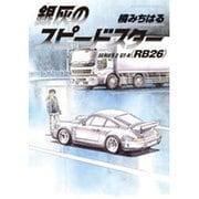 銀灰のスピードスター SERIES2 GT-R(RB26)(ビッグ コミックス) [コミック]