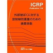 外部被ばくに対する放射線防護量のための換算係数(ICRP Publication 116) [全集叢書]