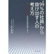 """""""99%の社員""""から抜け出す人の考え方―イントレプレナーが日本の未来を創ってゆく。 [単行本]"""
