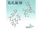 はまべのうた・ロング・ロング・アゴウ(講談社文芸文庫) [文庫]
