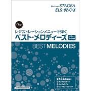 STAGEA ELS-02/C/Xレジストレーションメニュー [単行本]
