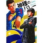 神様のバレー 7(芳文社コミックス) [コミック]