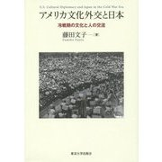 アメリカ文化外交と日本―冷戦期の文化と人の交流 [単行本]