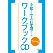 テーマ別中級から学ぶ日本語ワークブックCD 3訂版