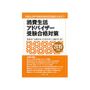 消費生活専門相談員資格認定試験にも役立つ 消費生活アドバイザー受験合格対策〈2015年版〉 [単行本]