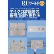 マイクロ波回路の基礎/設計/製作法―λ/4回路、ハイブリッドなどとアンテナ・ビーム切替への応用(RFワールド〈No.28〉) [単行本]