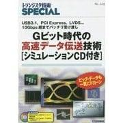 Gビット時代の高速データ伝送技術―USB3.1、PCI Express、LVDS…10Gbps超までバッチリ受け渡し(トランジスタ技術SPECIAL〈No.128〉) [単行本]