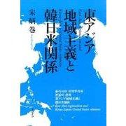 東アジア地域主義と韓日米関係 [単行本]