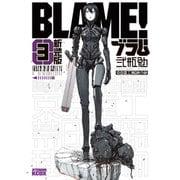 新装版 BLAME!(3)(KCデラックス) [コミック]