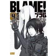 新装版 BLAME!(4)(KCデラックス) [コミック]