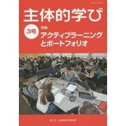 主体的学び〈3号〉特集 アクティブラーニングとポートフォリオ [単行本]