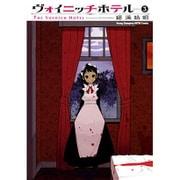ヴォイニッチホテル(3):ヤングチャンピオン烈コミックス [コミック]