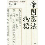 帝国憲法物語―日本人が捨ててしまった贈り物 [単行本]