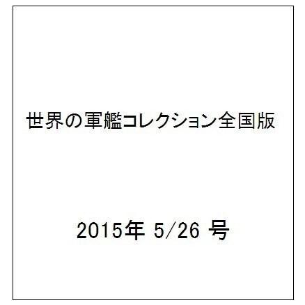 世界の軍艦コレクション全国版 (61) 2015年 5/26 号