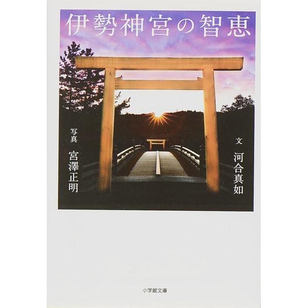 伊勢神宮の智恵(小学館文庫) [文庫]