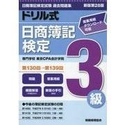 ドリル式日商簿記検定 3級―第130回→第139回 新版第28版 [単行本]