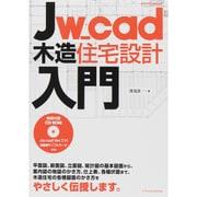 Jw_cad木造住宅設計入門 [ムックその他]