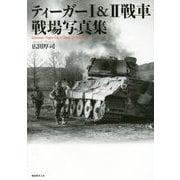 ティーガー1&2戦車 戦場写真集 [単行本]