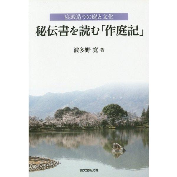 秘伝書を読む「作庭記」―寝殿造りの庭と文化 [単行本]