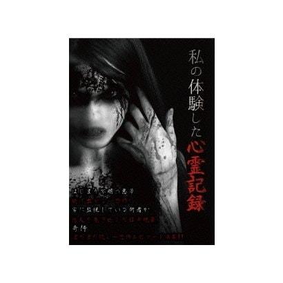 私の体験した心霊記録 [DVD]