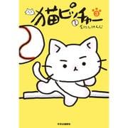 猫ピッチャー 3 [コミック]