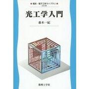 光工学入門(電気・電子工学ライブラリ〈B5〉) [全集叢書]
