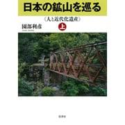 日本の鉱山を巡る―人と近代化遺産〈上〉 [単行本]