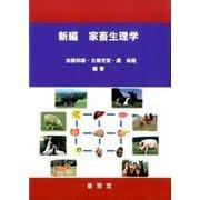 新編家畜生理学 [単行本]