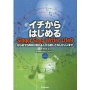 イチからはじめるSinger Song Writer Lite9―はじめてDAWに触れる人から使いこなしたい人まで [単行本]