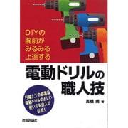 電動ドリルの職人技―DIYの腕前がみるみる上達する [単行本]
