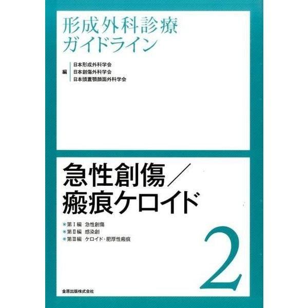 形成外科診療ガイドライン 2 [単行本]