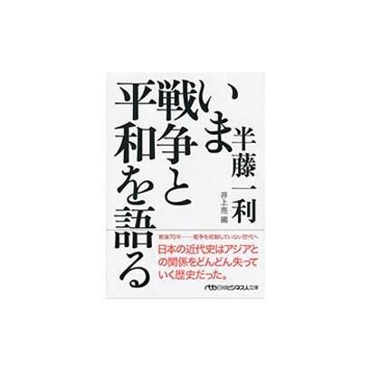 いま戦争と平和を語る(日経ビジネス人文庫) [文庫]