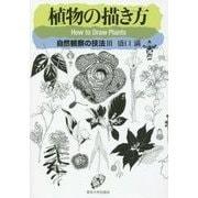 植物の描き方―自然観察の技法〈3〉 [単行本]