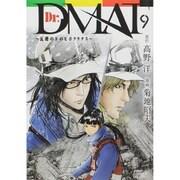 Dr.DMAT~瓦礫の下のヒポクラテス 9(ジャンプコミックスデラックス) [コミック]