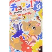 チョコタン! 9(りぼんマスコットコミックス) [コミック]