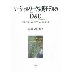 ソーシャルワーク実践モデルのD(デザイン)&D(ディベロップメント)―プラグマティックEBPのためのM-D&D [単行本]